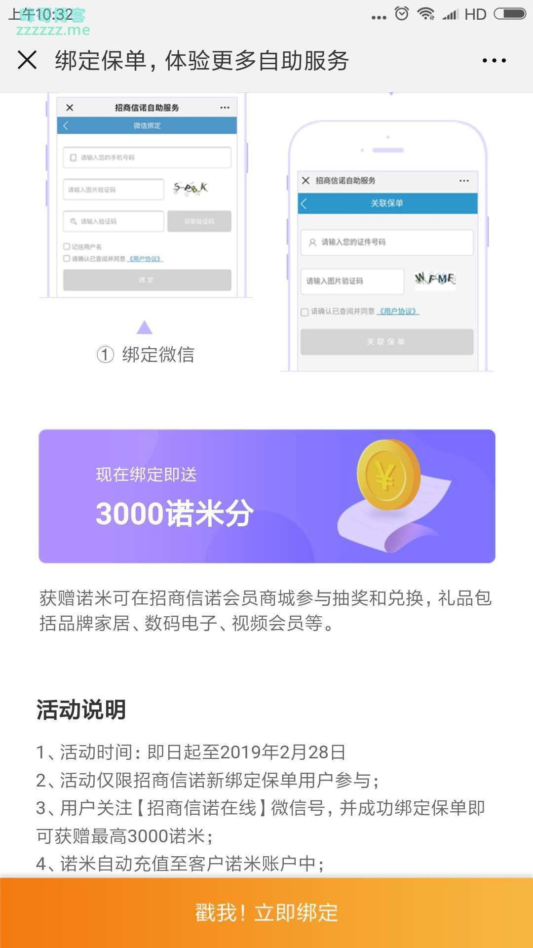 <招商信诺>绑定报单送好礼(截止2月28日)