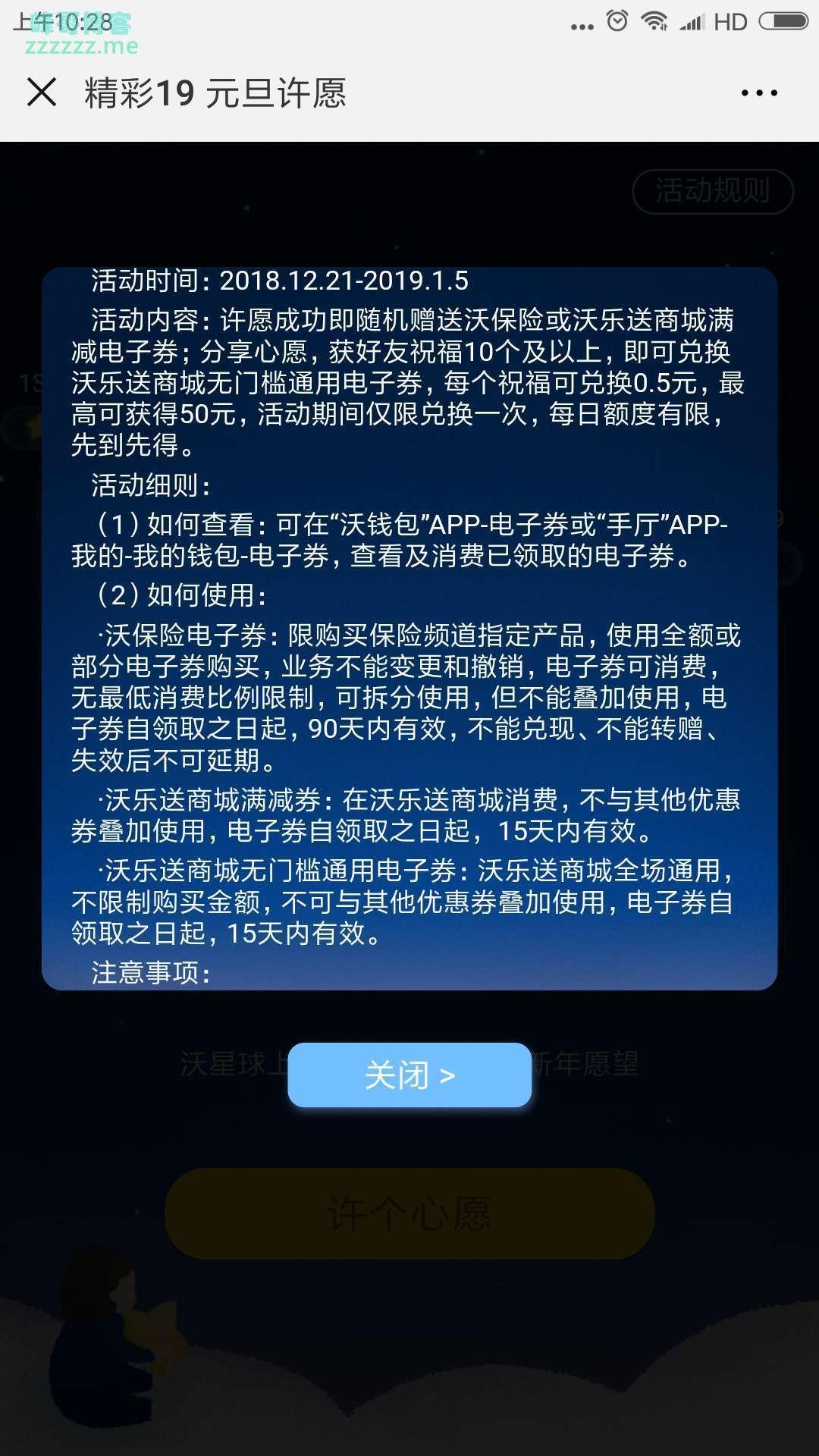 <沃钱包>许新年愿望,赢电子券大奖(截止1月5日)