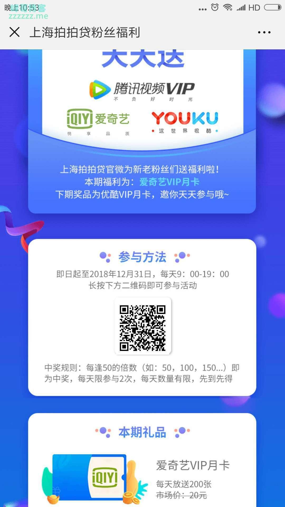 <上海拍拍贷>免费送爱奇艺会员(截至12月31日)