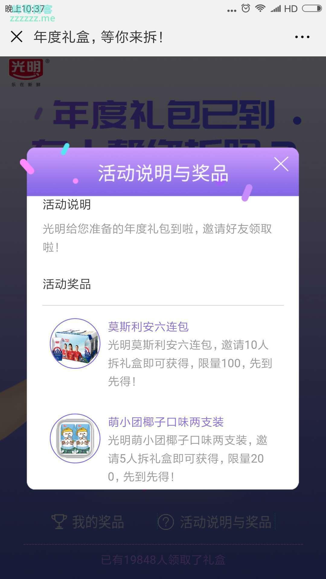 <光明乳业微商城>大礼盒(截至12月31日)