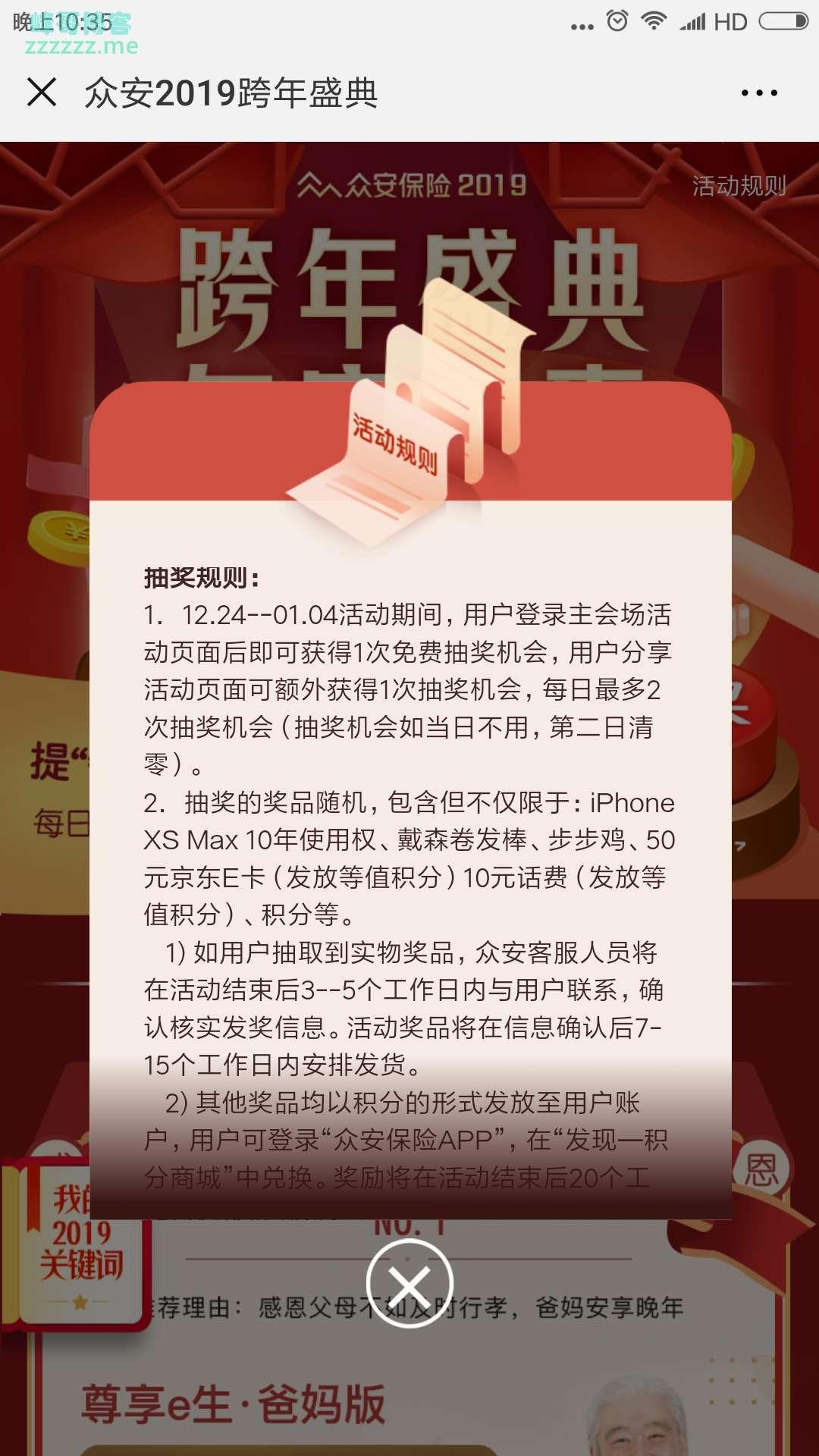 <马上飞>新年送礼:iPhone XS Max、戴森卷发棒(截至1月4日)