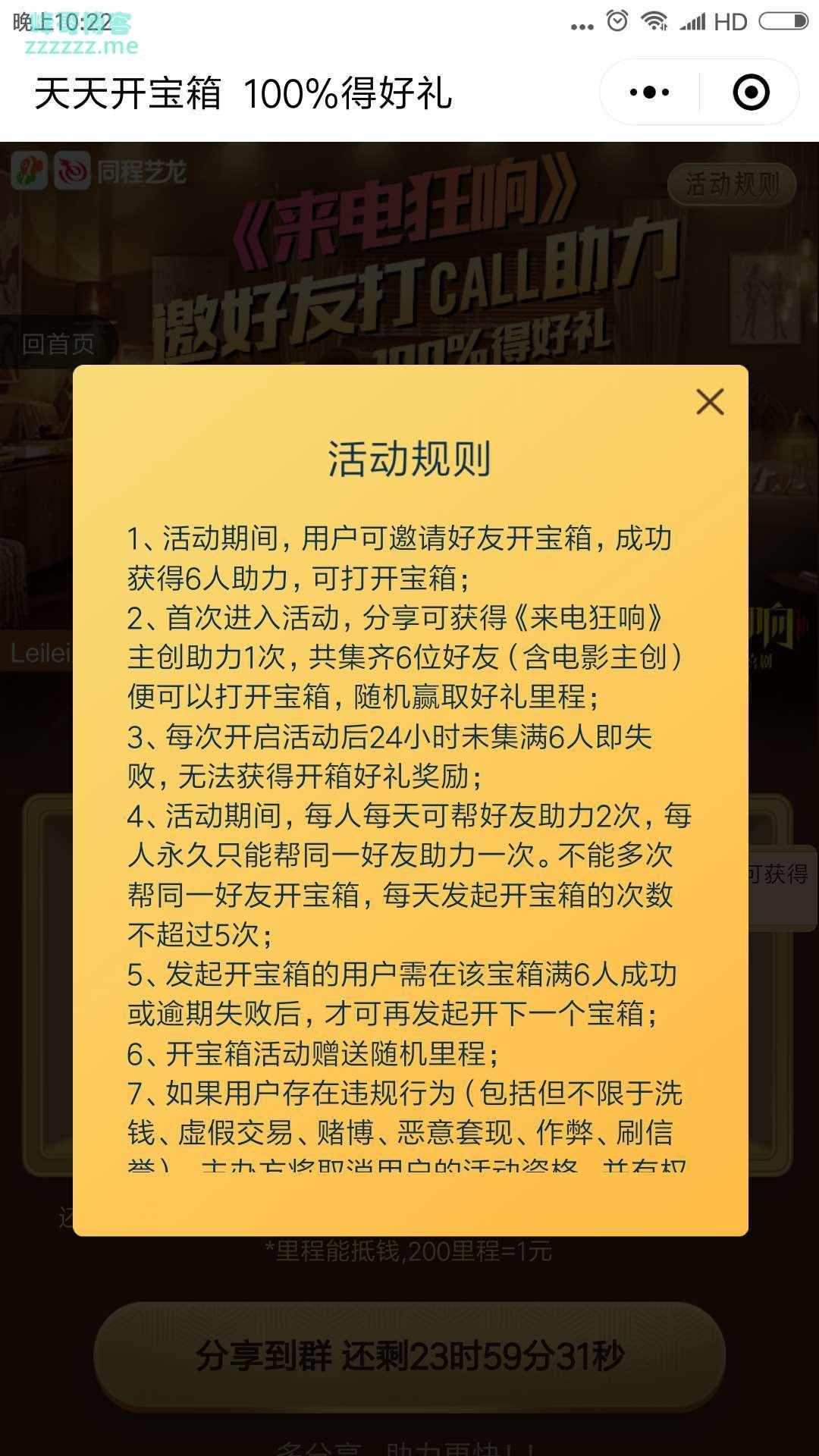 <同程旅游网>天天开宝箱(截至不详)
