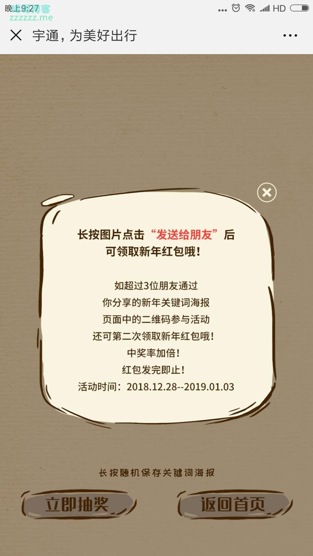"""<宇通客车>2019新年关键字""""居然是_____(截至1月3日)"""