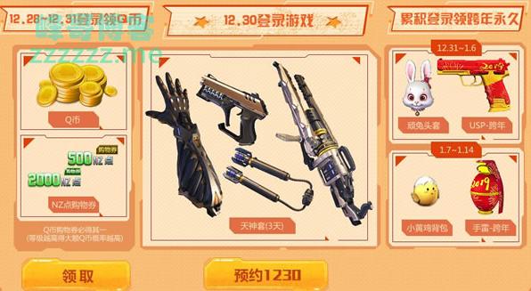 <逆战1230>公测盛典登录游戏领Q币(截止12月31日)