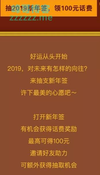 <江苏电信>抽新年签、领流量,最高可得100元话费(截止不详)