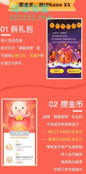 <江苏电信>新年瓜分万元年终奖(截止不详)