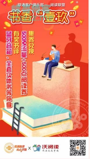 """<联通客户俱乐部>书香""""壹玖""""(截止1月4日)"""