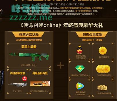 <使命召唤>CODOL年终盛典 登录游戏随机领Q币(截止12月31日)