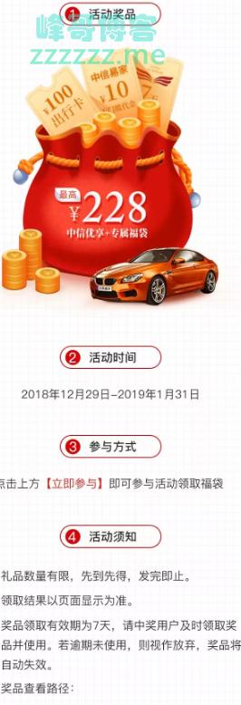 """<中信优享+>跨年福利丨丨把福""""袋""""回家(截至1月31日)"""