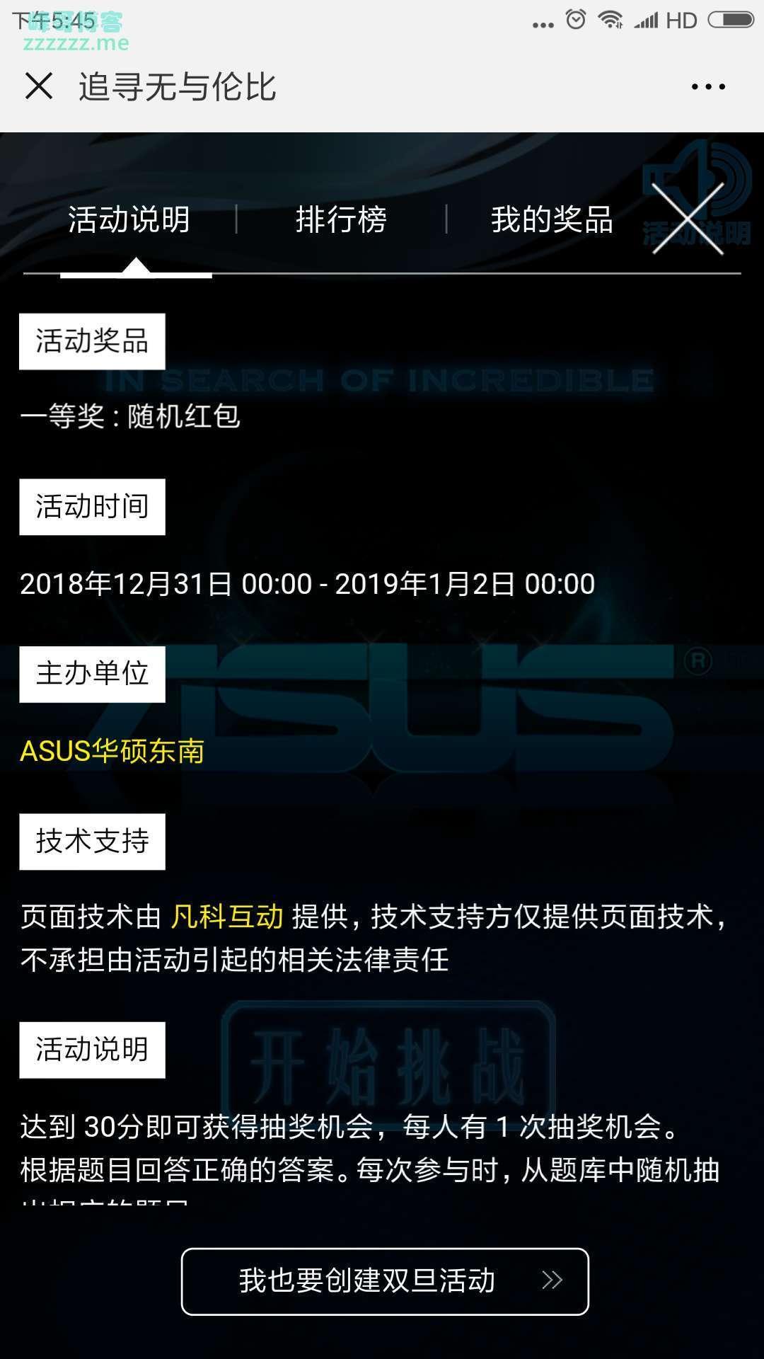 <ASUS华硕东南>华硕福袋(截至1月2日)