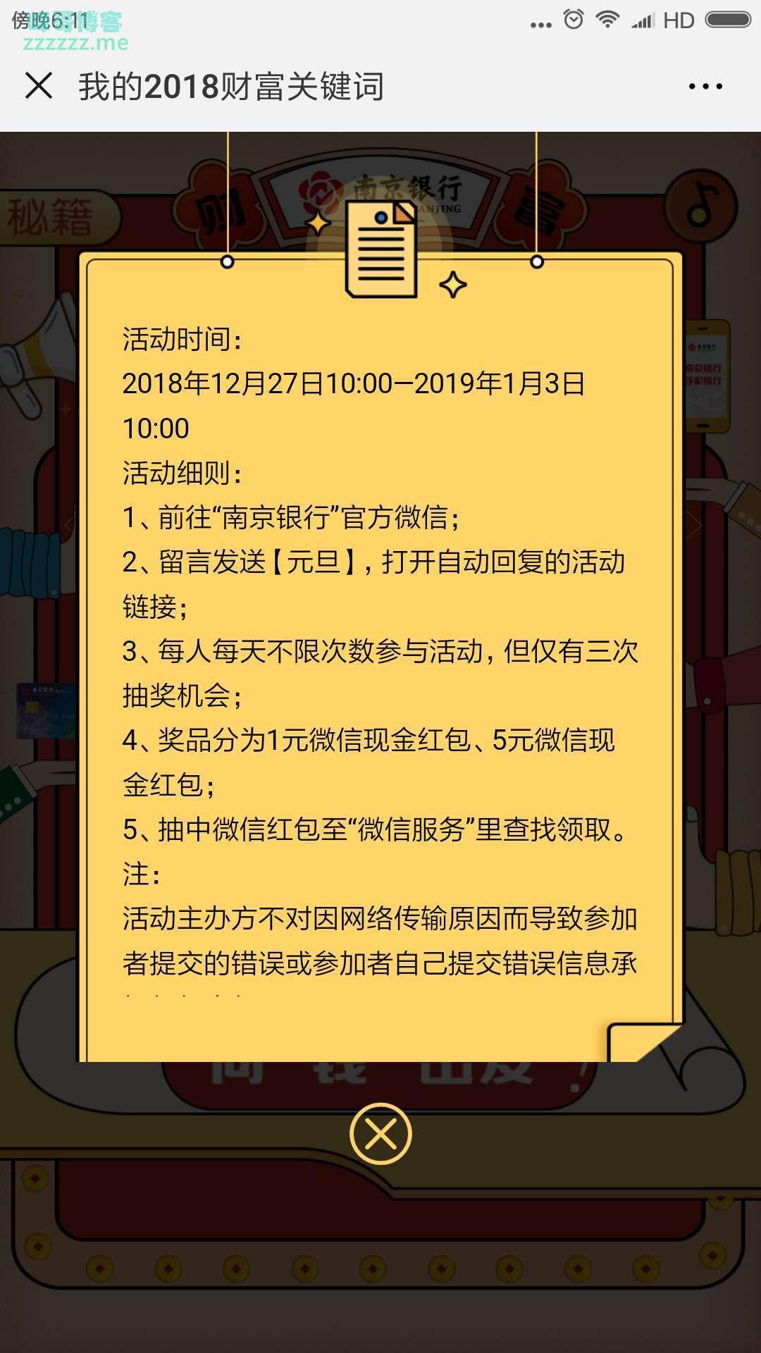 <南京银行>你好银行注册有礼(截止1月3日)