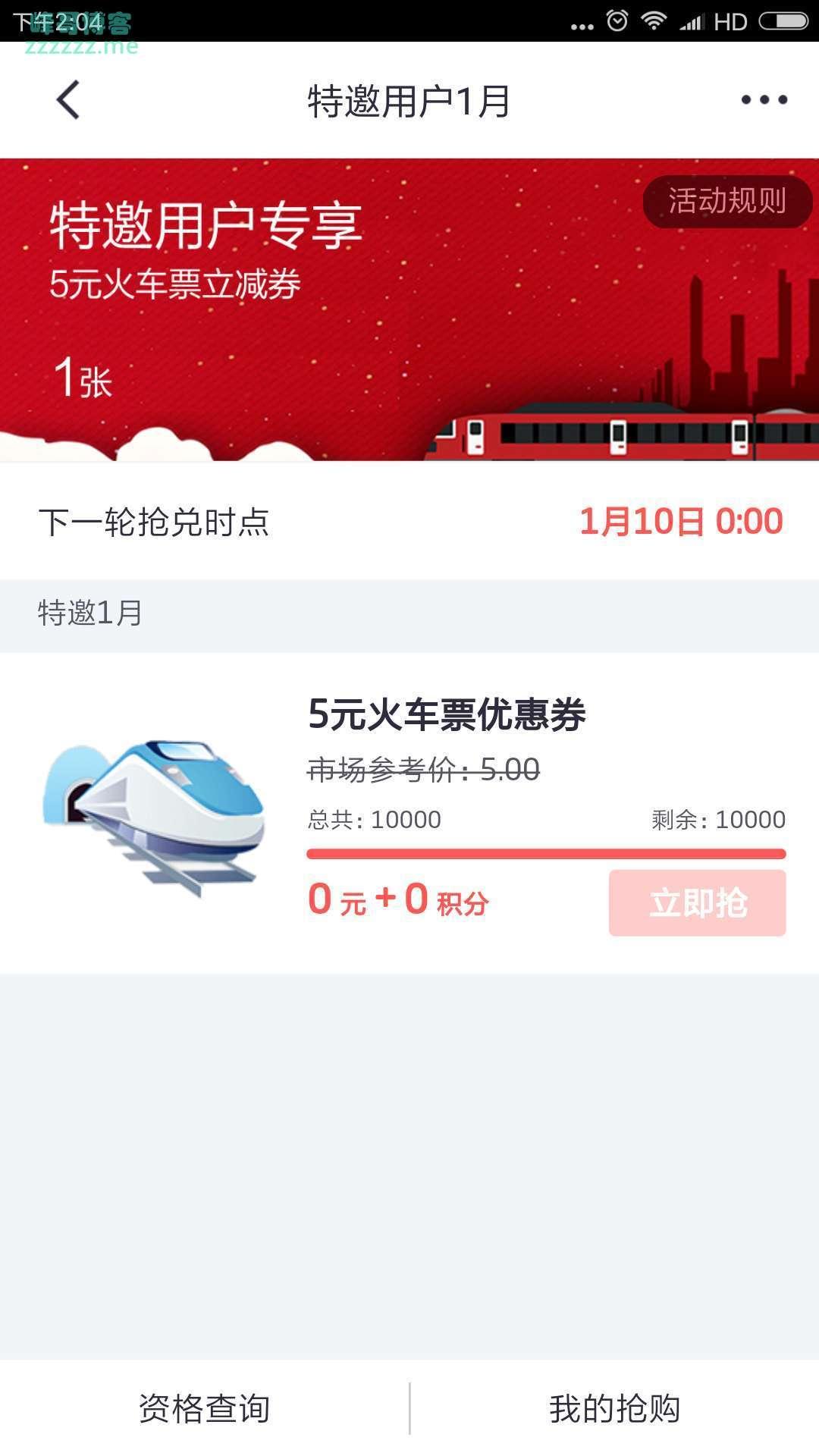 <掌上生活>1月特邀用户抢火车票券(截止1月10日)