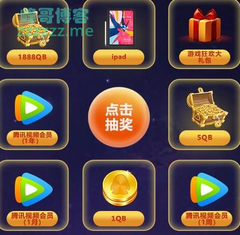 <QQ游戏大厅>抽1~1888Q币 腾讯视频VIP(截止1月10日)