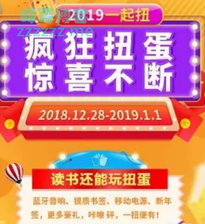 <中国联通客服>疯狂扭蛋  惊喜连绵(截止1月1日)