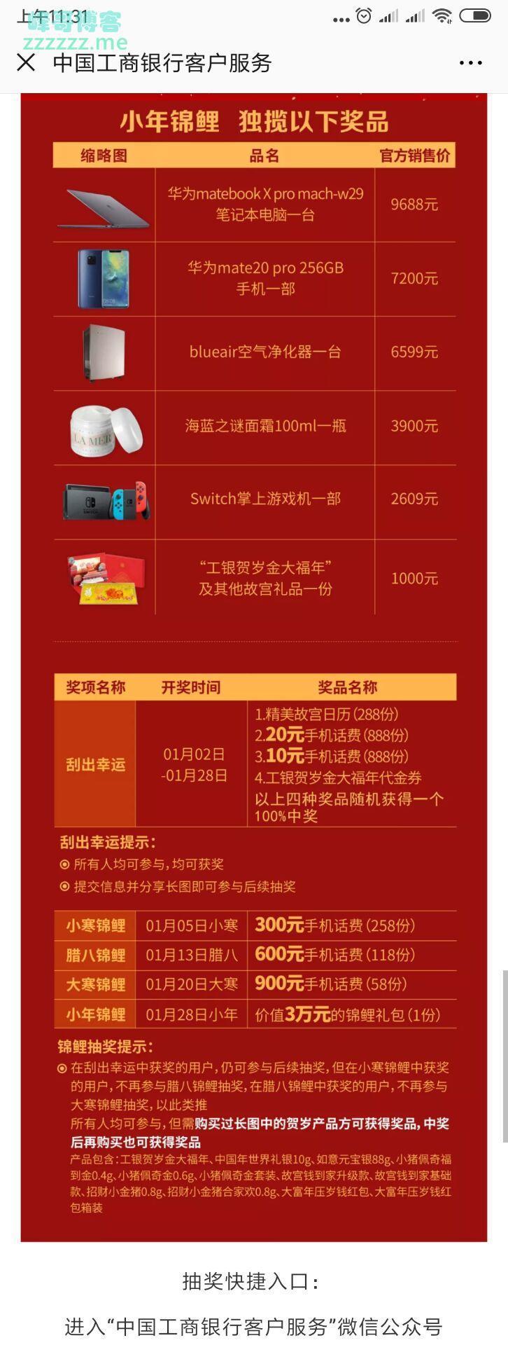 < 中国工商银行客户服务  >  百分百中奖,大奖3万(截止 1 月 29  日)