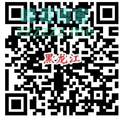 <黑龙江税务>个税务答题活动9(截止1月11日)