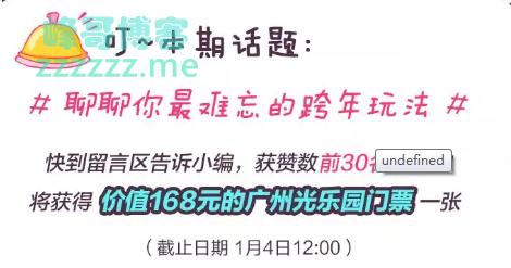 <广东移动10086>最难忘的跨年玩法(截止1月4日)