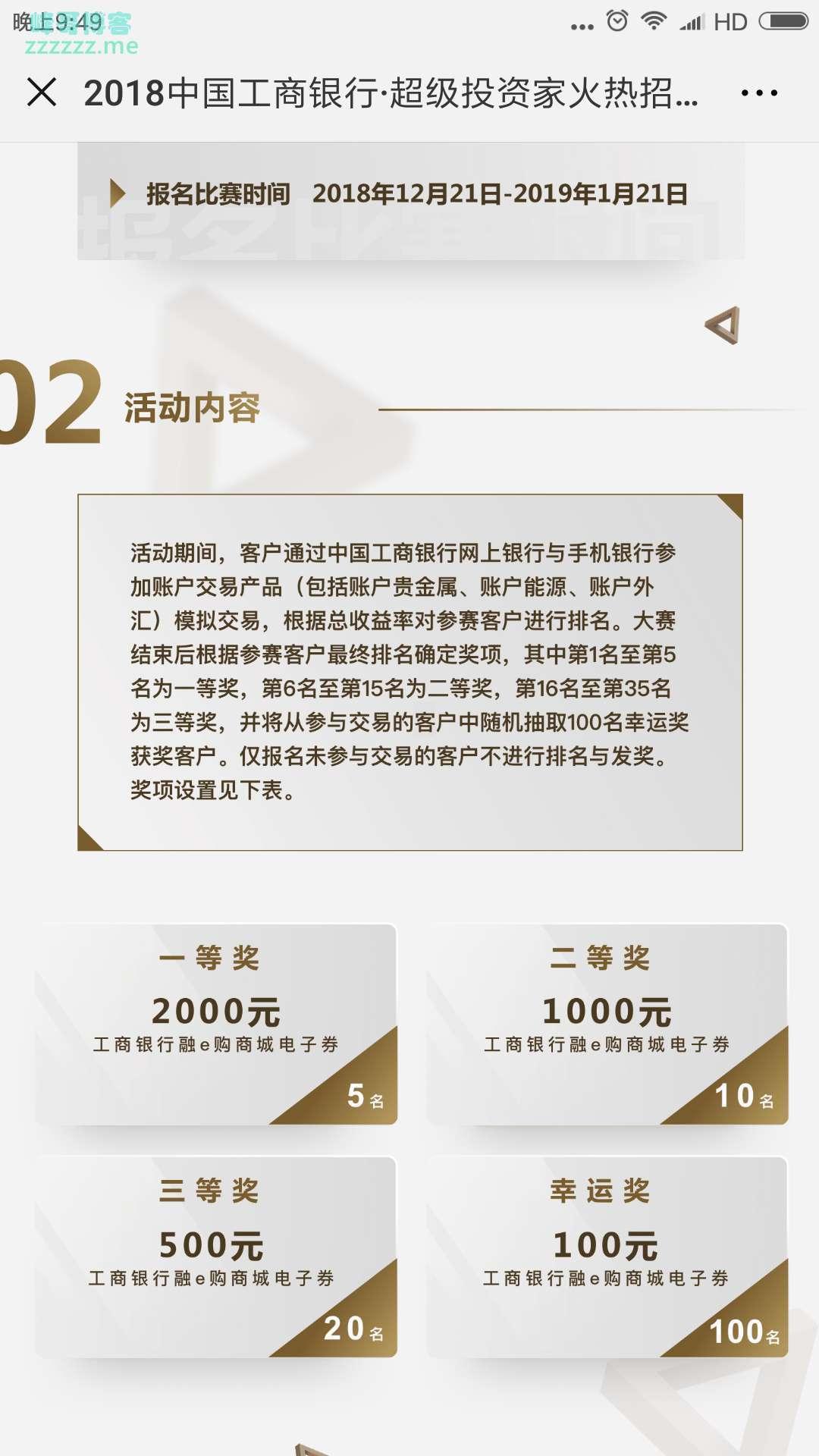 <中国工商银行电子银行>模拟交易大赛 赢2000元电子购物券(截止1月21日)
