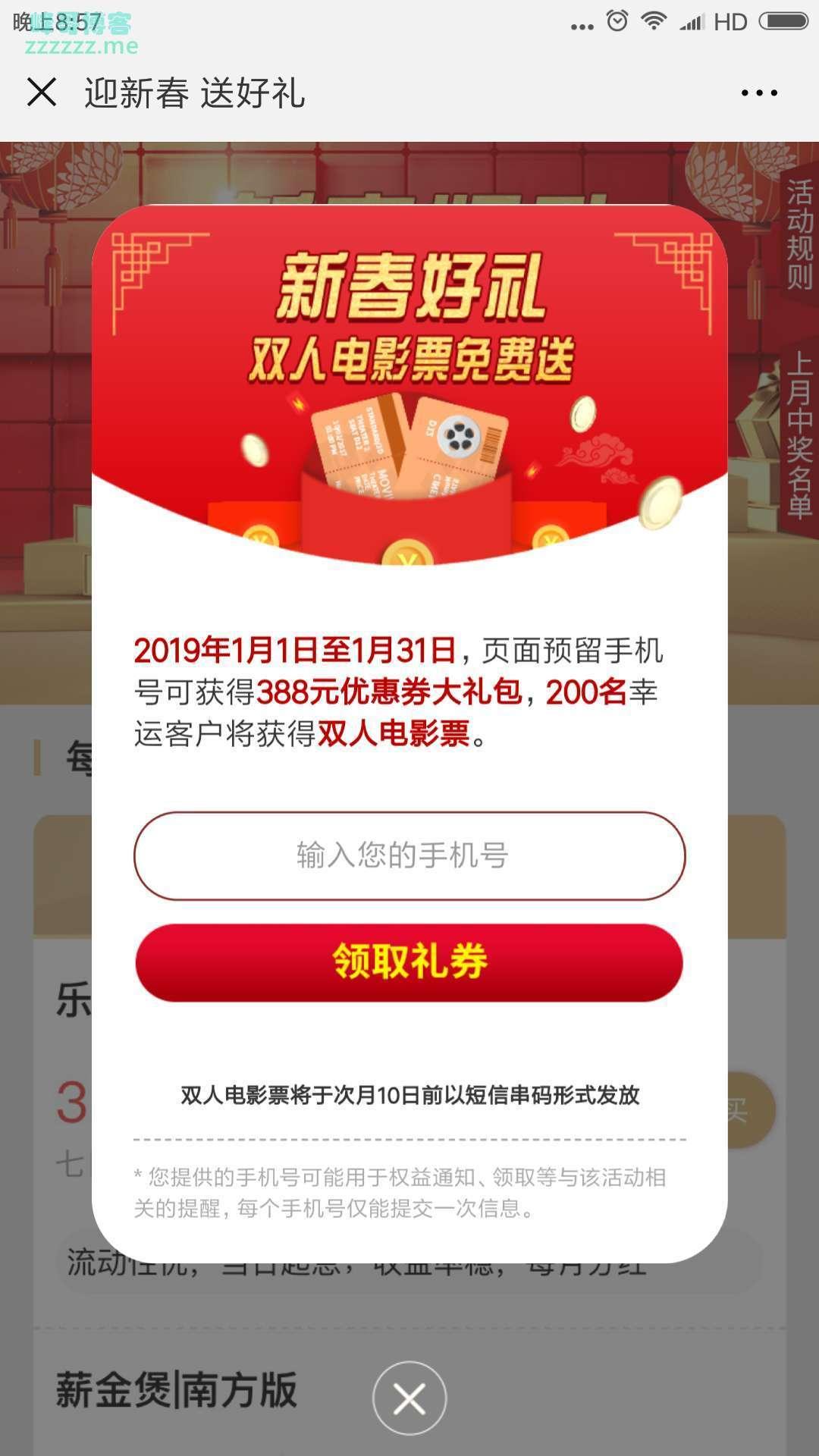 <中信银行>【新年好礼】双人电影票免费送(截止1月31日)