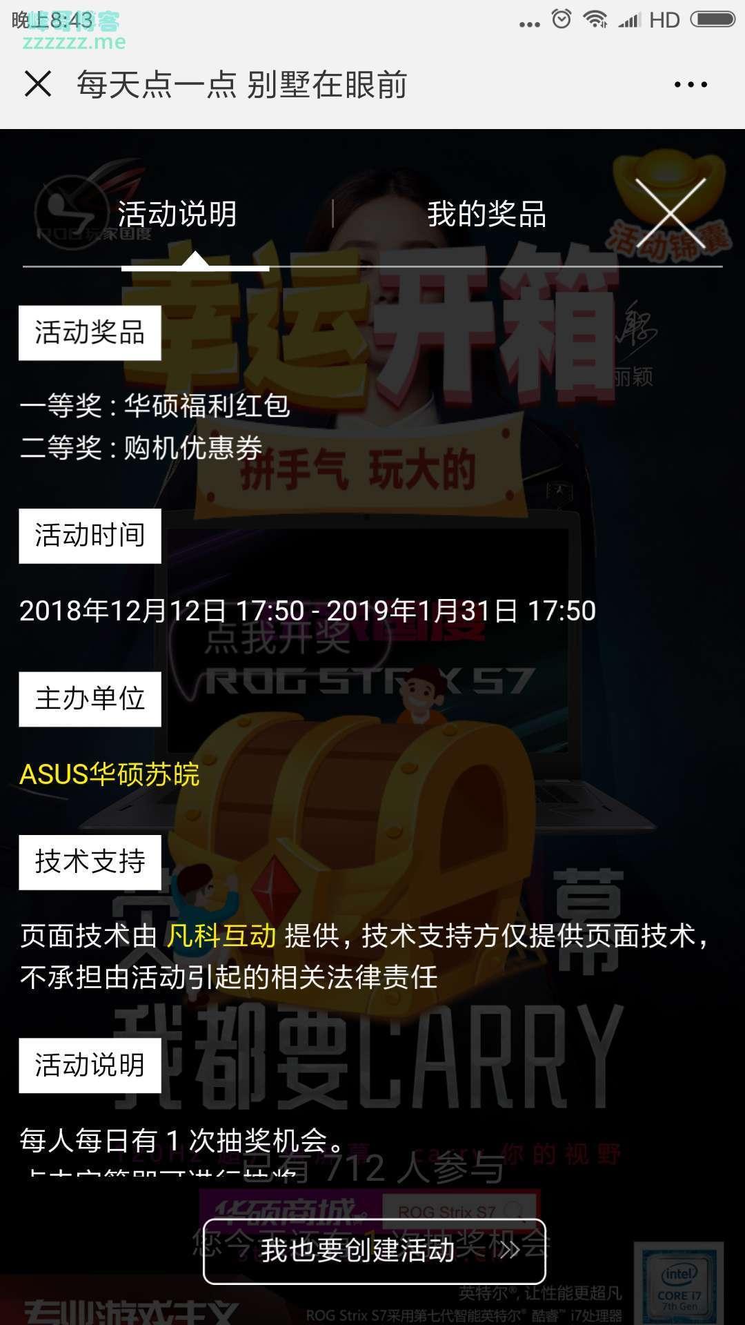 <ASUS华硕苏皖>华硕福利红包(截止1月31日)