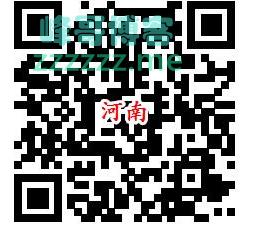 <河南税务>个税务答题活动24(截止1月11日)