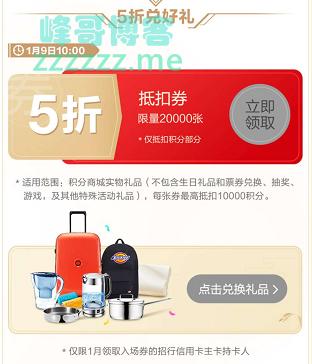 <掌上生活>5折换好礼(截止1月9日)