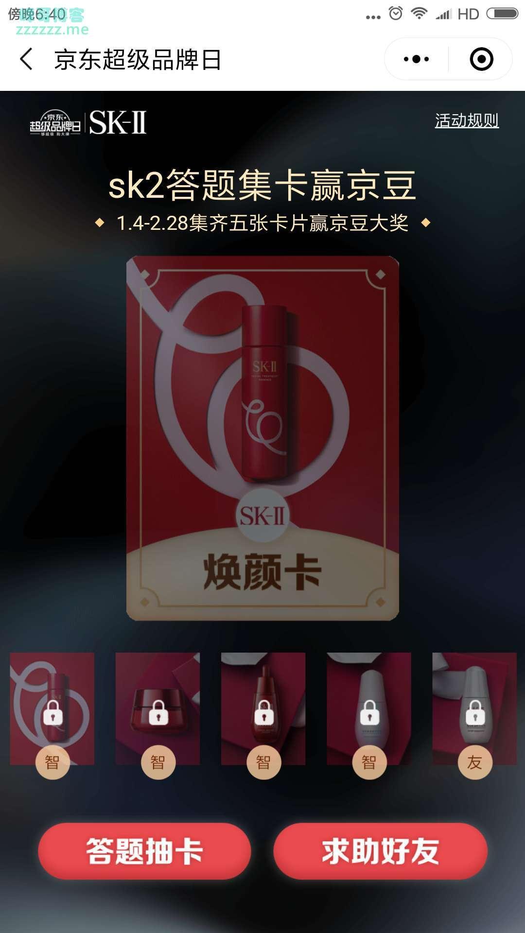 <京东>SK2 集卡最高赢8888京豆(截止2月28日)