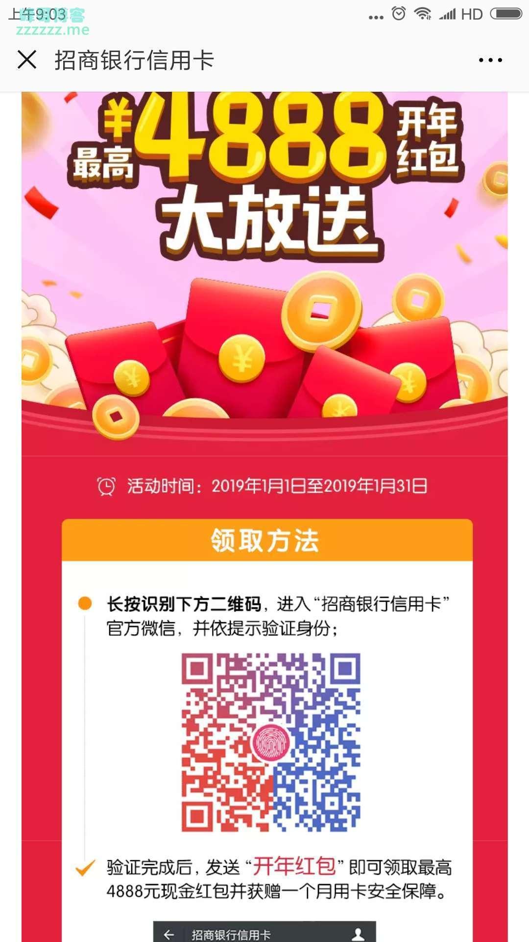 <招行xing/用卡>开年红包(截至1月31日)