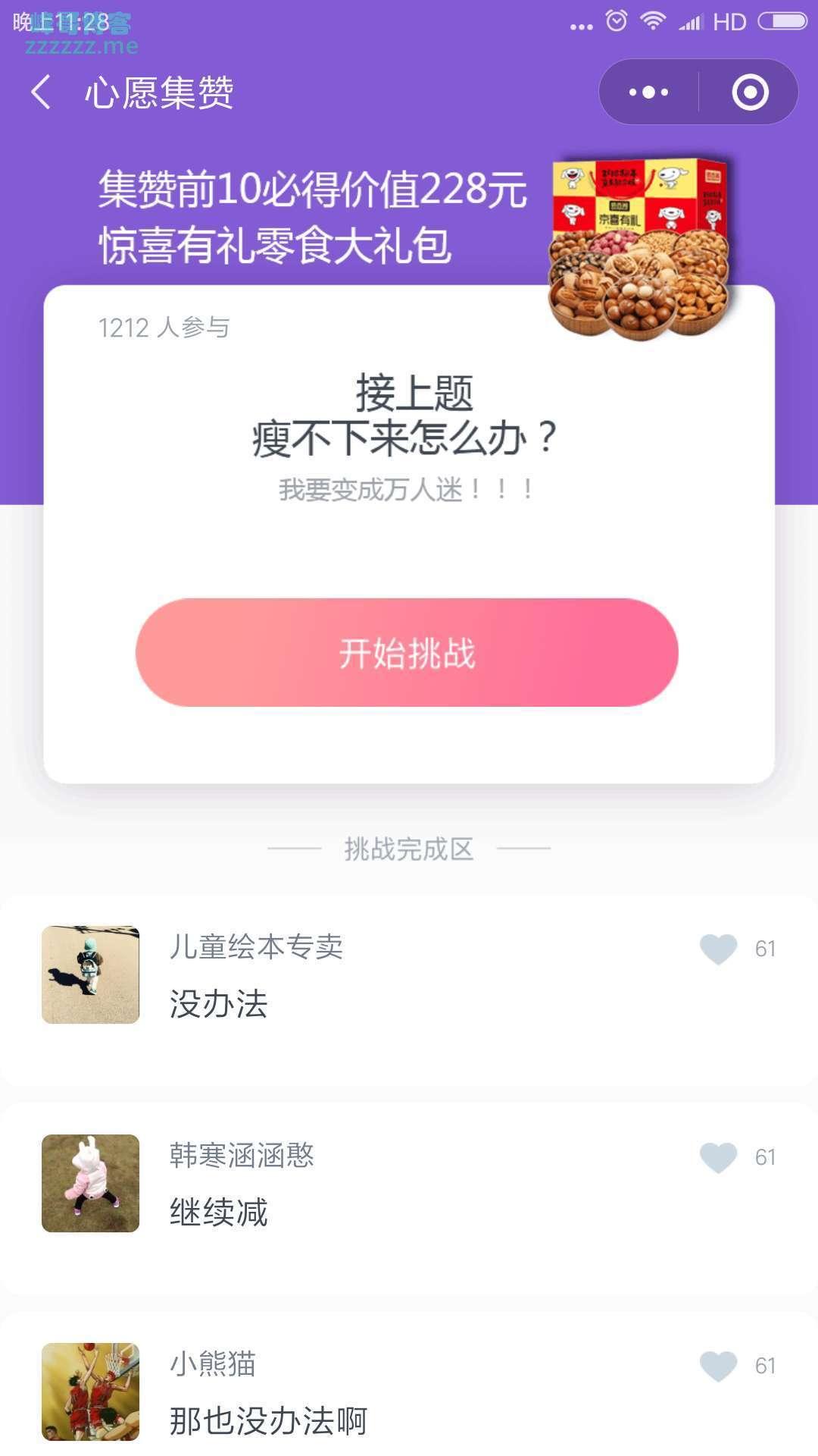 <心愿公社>集赞有惊喜(截止1月8日)