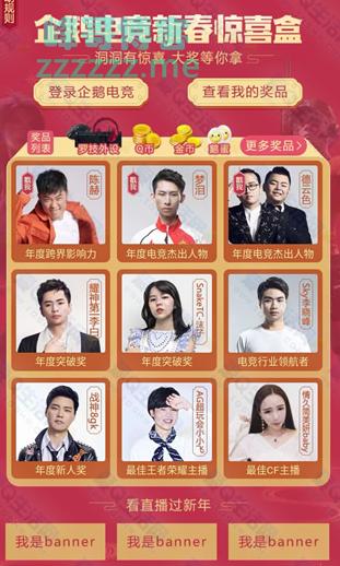 <企鹅电竞>春节红包(截止2月28日)