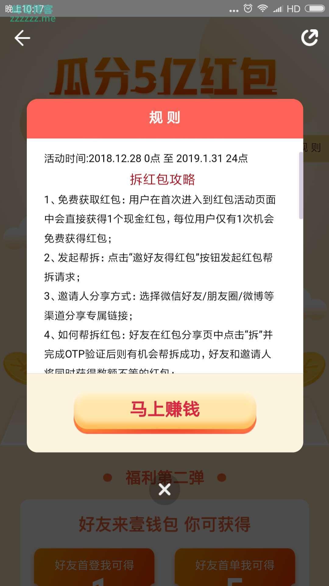 <壹钱包>瓜分5亿红包(截止1月31日)