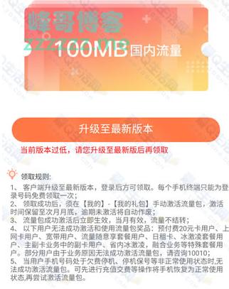 <联通营业厅>升级客户端领100MB(截止不详)