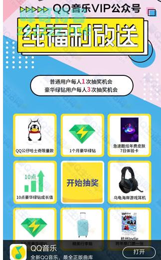 <QQ音乐>纯福利放送 (截止1月15日)