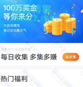 <支付宝>集天气瓜分100万奖金(截止1月31日)