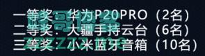 <汽车之家> 东风标志4008 预约试驾有礼(截止不详)