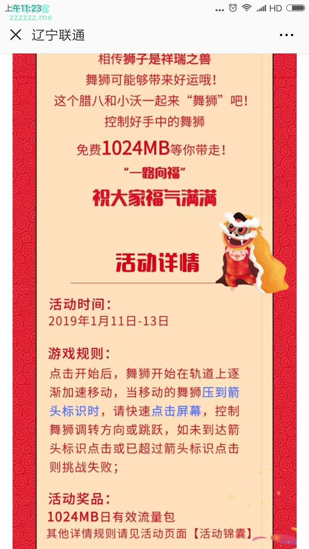 <辽宁联通>过个有料腊八,舞狮送1024MB(截至1月13日)