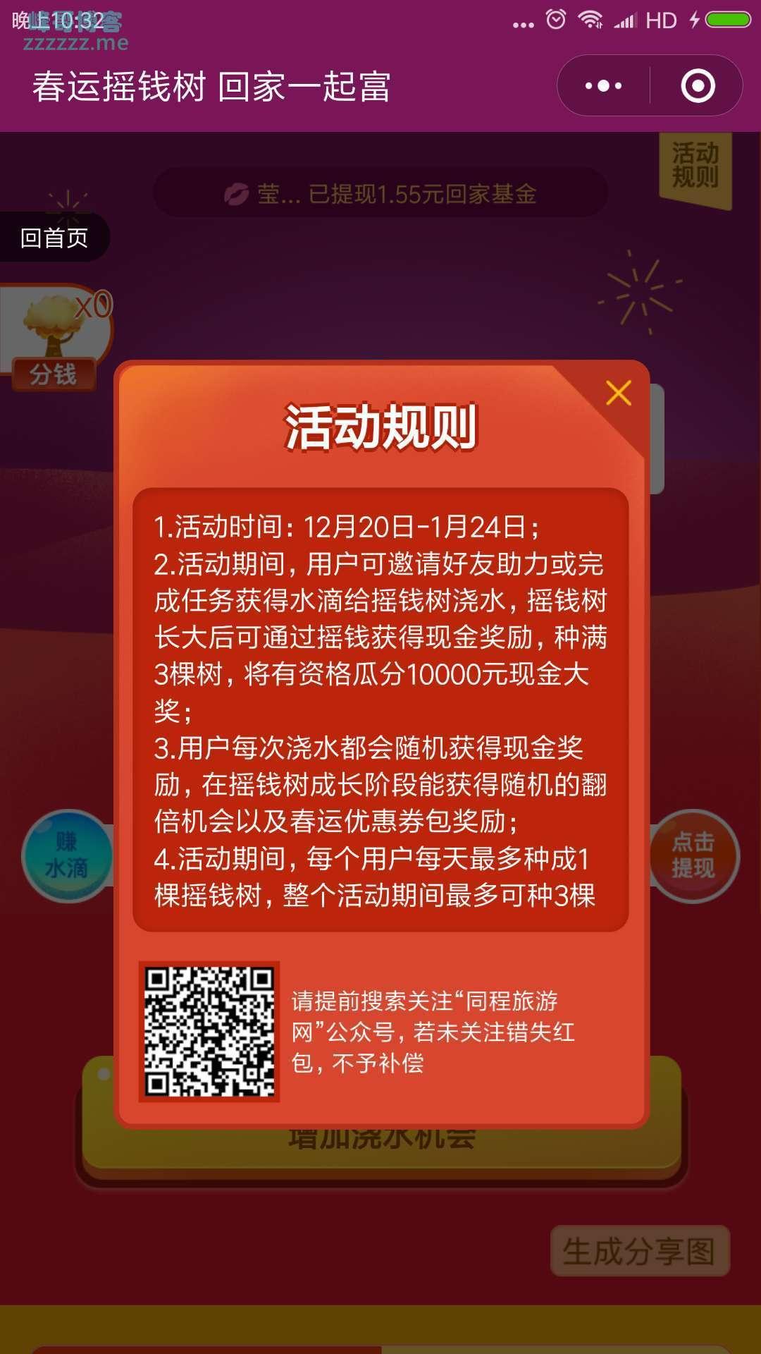 <同程旅游网>春运摇钱树(截止1月24日)