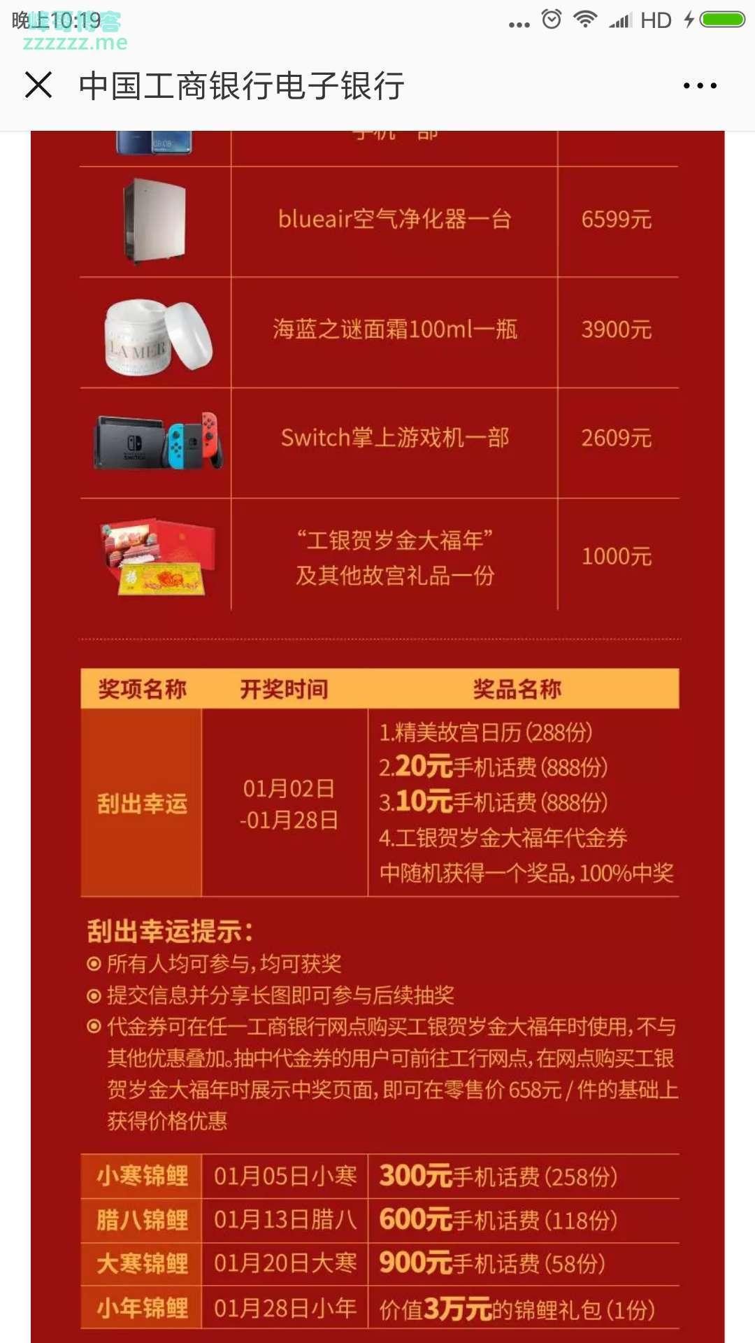"""<中国工商银行电子银行>""""金""""喜连连 大礼包在此(截止1月28日)"""