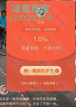 <飞吖>看视频领1.01元红包(截止不详)