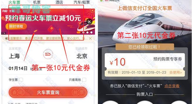 <同程艺龙>免费领两张火车票10元代金券(截止2月28日)