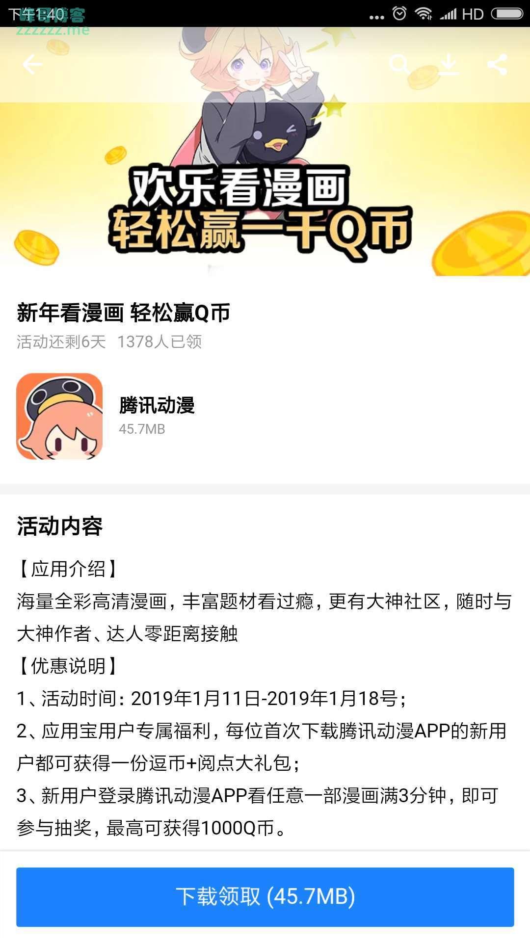 <应用宝>腾讯动漫 下载抽奖(截止1月18日)