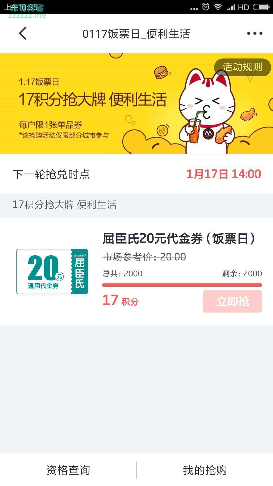 <掌上生活>0117饭票日 便利生活(截至1月17日)