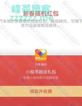 <汽车报价>小程序领新春红包(截止1月24日)