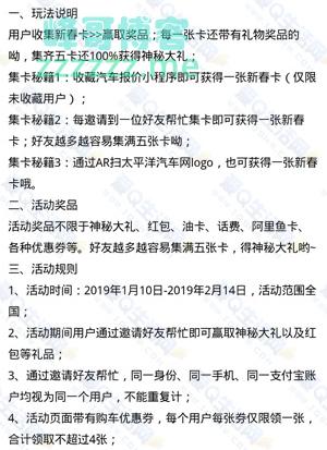 <太平洋汽车网>集福卡得红包话费(截止2月14日)