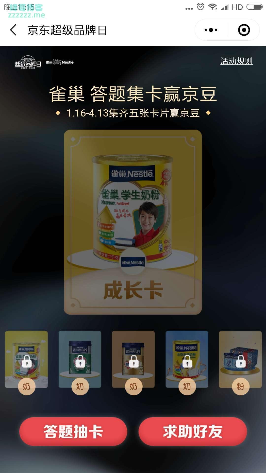 <京东>雀巢 集卡赢666京豆(截至4月13日)