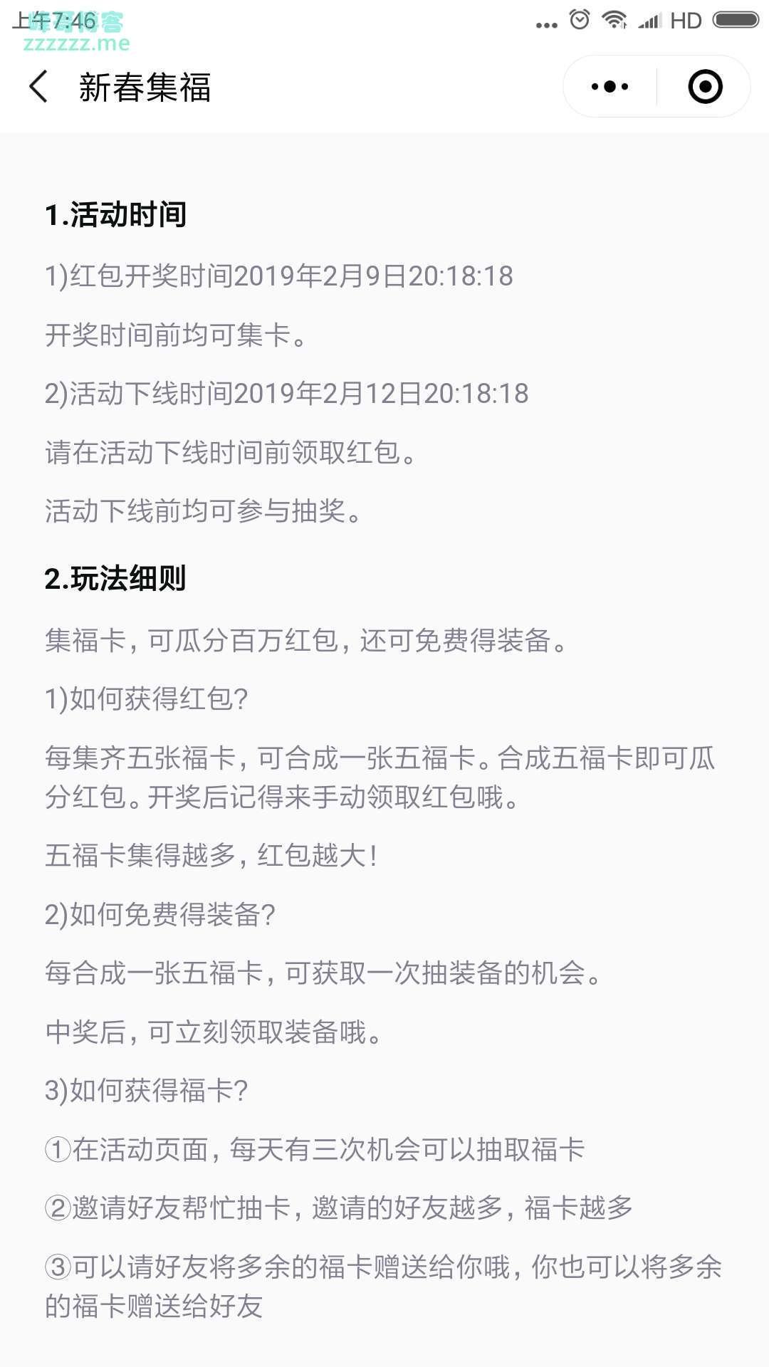 <SPC运动宝>新春集福赢好礼(截至2月9日)