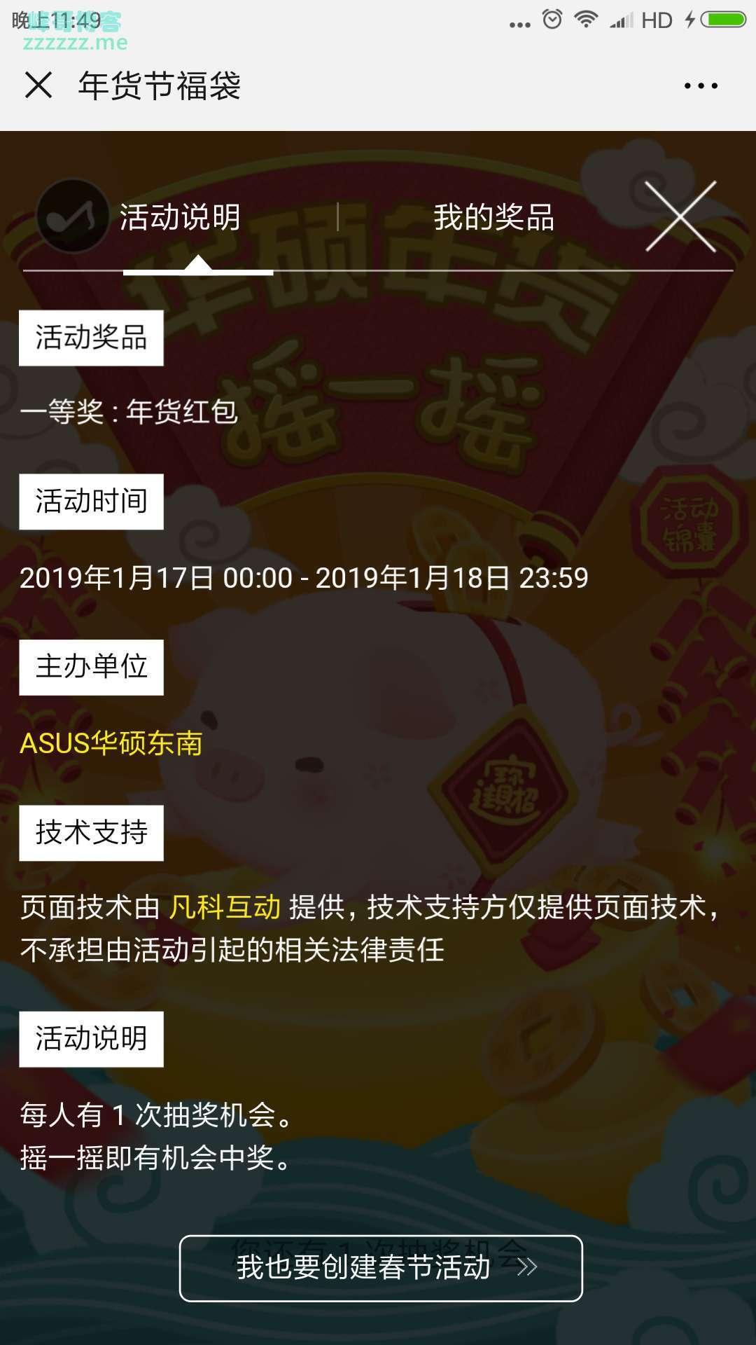 <ASUS华硕东南>年货节福袋(截止1月18日)