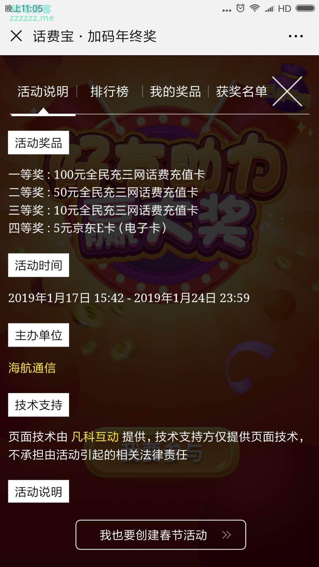 <海航通信话费宝>加码年终奖(截止1月24日)