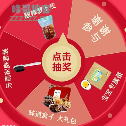 <京东>0元抽年货礼包(截止1月24日)