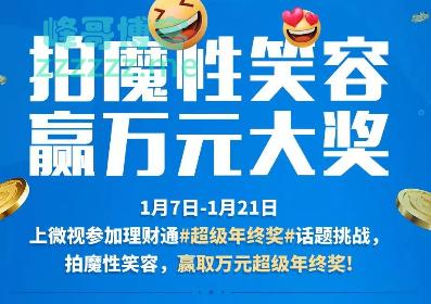 <玩转理财通>超级年终奖(截止1月21日)